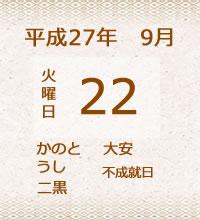 22日の暦です。