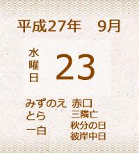 23日の暦