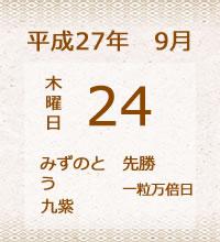 24日の暦です。