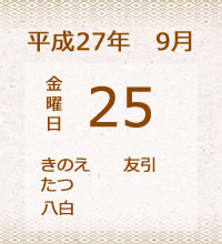 25日の暦