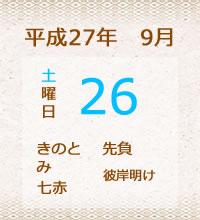 26日の暦です。
