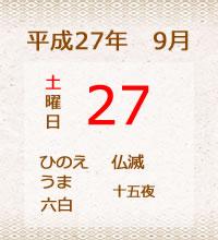 27日の暦
