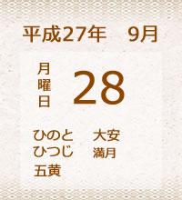 28日の暦です。