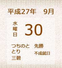 30日の暦