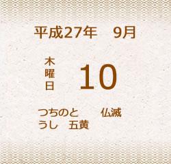 9月10日の暦です。