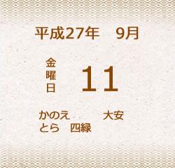 9月11日の暦です。
