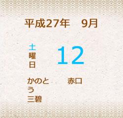 9月12日の暦です。