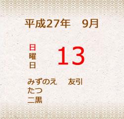 9月13日の暦です。
