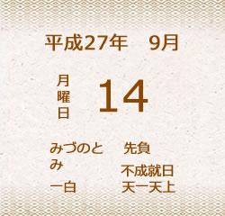 9月14日の暦です。