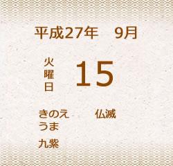 9月15日の暦です。