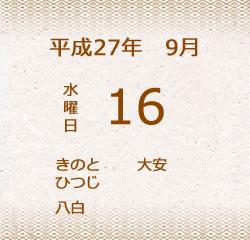 9月16日の暦です。