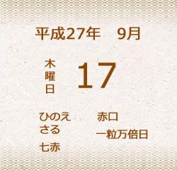 9月17日の暦です。