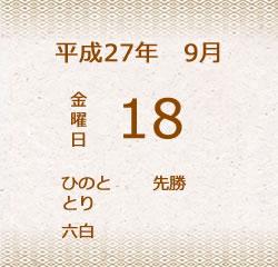 9月18日の暦です。