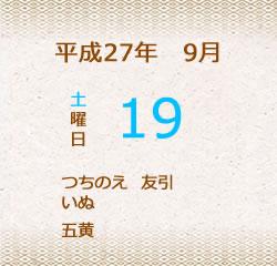 9月19日のこよみです。