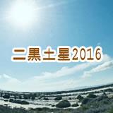 二黒土星2016年の運勢です。