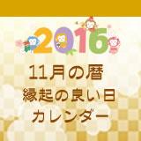 koyomi3311-1