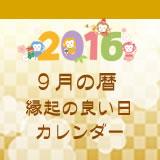 koyomi339-1