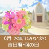 6月水無月のカレンダー暦です。