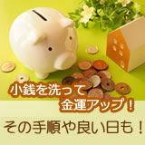 小銭を洗って金運アップです。
