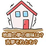 地震の夢の意味です。