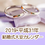結婚式大安カレンダー2019!