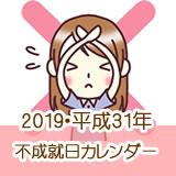 不成就日カレンダー2019.