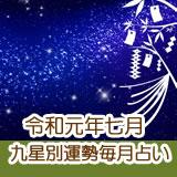 令和元年7月の九星毎月占いです。