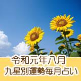 令和元年八月の九星毎日占いです。