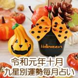 令和元年10月の九星気学占いです。