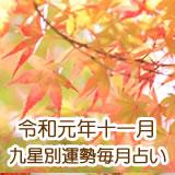 令和元年11月の九星占いです。