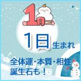 1月1日生まれの誕生日占いです。