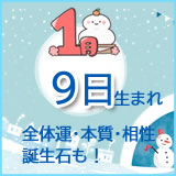 1月9日生まれの誕生日占いです。