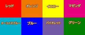 琉球風水師シウマさん8色占いです。