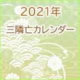 2021三隣亡カレンダー一覧です。