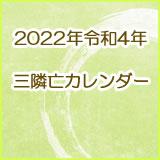 2022年令和4年三隣亡カレンダーです。